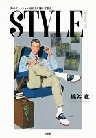 STYLE 〜男のファッションはボクが描いてきた〜