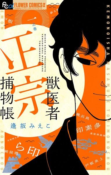 獣医者正宗捕物帳 (1)