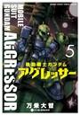機動戦士ガンダム アグレッサー (5)