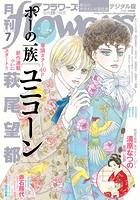 月刊flowers 2018年7月号(2018年5月28日発売)