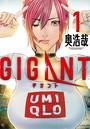 GIGANT (1)