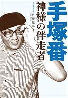 手塚番 〜神様の伴走者〜