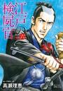 江戸の検屍官 (6)