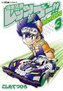 爆走兄弟レッツ&ゴー!! Return Racers!! (3)