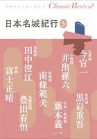 クラシック リバイバル 日本名城紀行 5