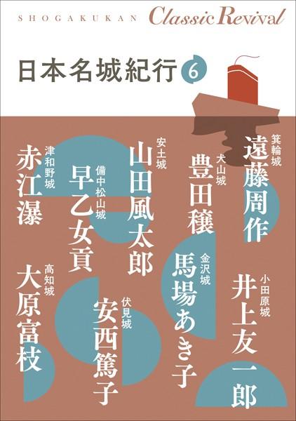 クラシック リバイバル 日本名城紀行 6