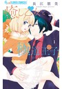 癒し乙女と極道王子 (1)