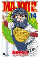 MAJOR 2nd(メジャーセカンド) (14)