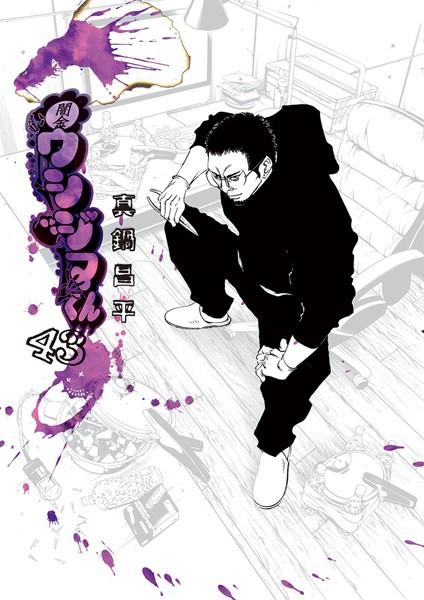 闇金ウシジマくん (43)