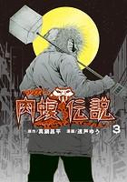 闇金ウシジマくん外伝 肉蝮伝説 (3)