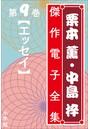 栗本薫・中島梓傑作電子全集 9 [エッセイ]