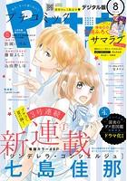 プチコミック 2018年8月号(2018年7月6日発売)