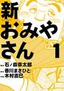 新おみやさん (1)