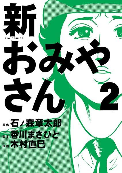 新おみやさん (2)