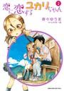 恋に恋するユカリちゃん (2)