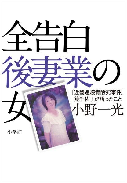 全告白 後妻業の女〜「近畿連続青酸死事件」筧千佐子が語ったこと〜