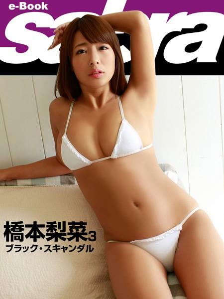 ブラック・スキャンダル 橋本梨菜 3 [sabra net e-Book]
