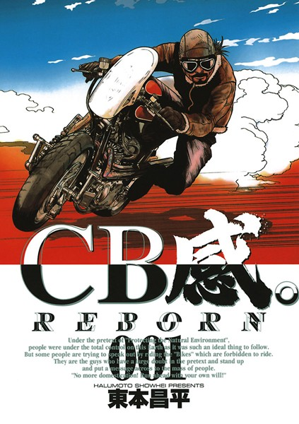 CB感。 REBORN (1)