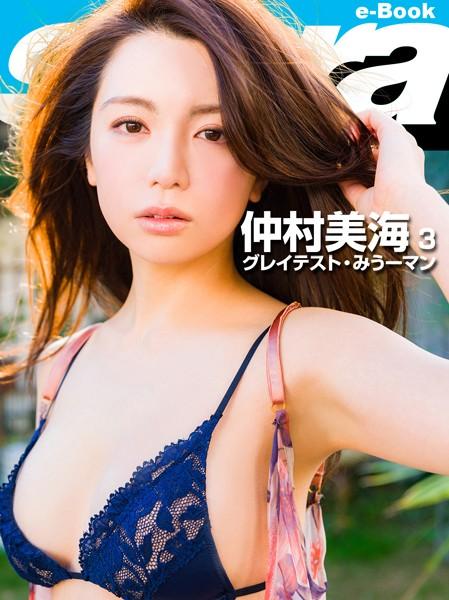 グレイテスト・みうーマン 仲村美海 3 [sabra net e-Book]