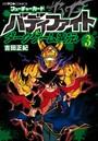 フューチャーカード バディファイト ダークゲーム異伝 (3)