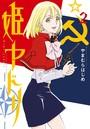 姫ヤドリ (2)