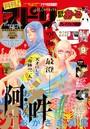 月刊!スピリッツ 2018年9月号(2018年7月26日発売号)