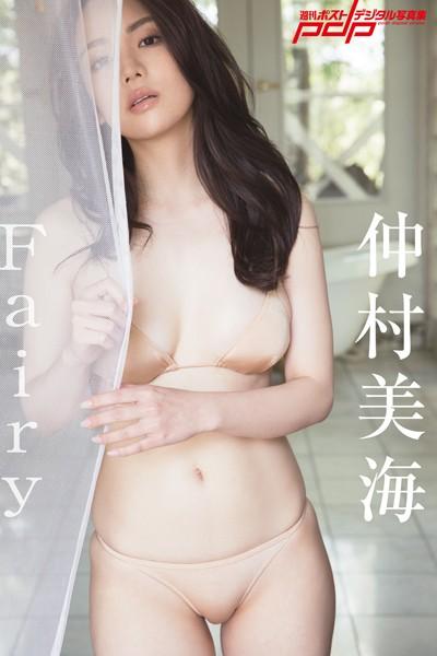 仲村美海 Fairy