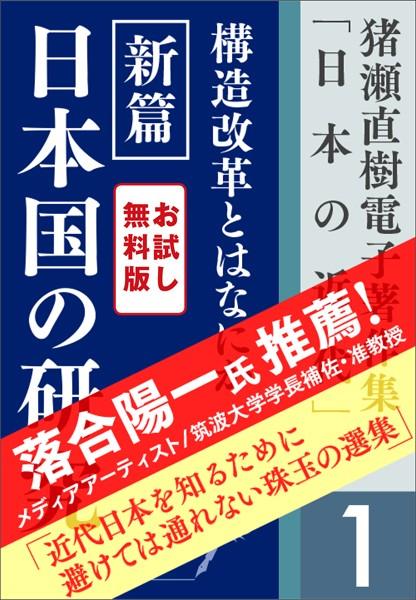 猪瀬直樹電子著作集「日本の近代」 第1巻 構造改革とはなにか 新篇 日本国の研究 期間限定お試し特別版