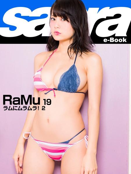 ラムにムラムラ! 2 RaMu19 [sabra net e-Book]