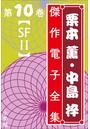 栗本薫・中島梓傑作電子全集 10 [SF II]