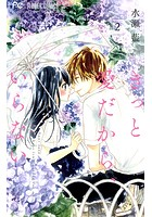 きっと愛だから、いらない (2)