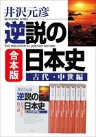 合本版 逆説の日本史