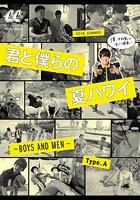 君と僕らの夏ハワイ 〜BOYS AND MEN〜 Type.A