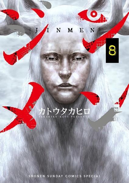ジンメン (8)