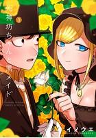 死神坊ちゃんと黒メイド (3)