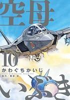 空母いぶき (10)