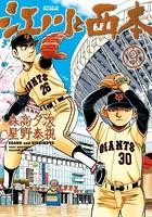 江川と西本 (9)