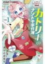 レイトンミステリー探偵社 カトリーのナゾトキ事件簿 (1)