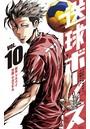 送球ボーイズ (10)