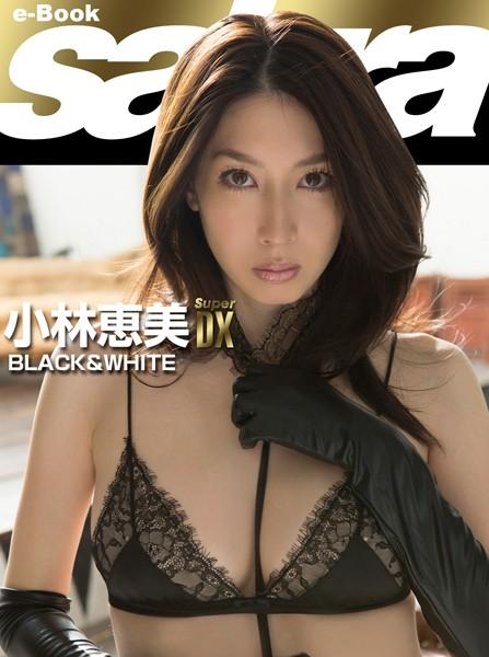 【DMM限定特典付き】BLACK&WHITE 小林恵美SUPER DX [sabra net e-Book]