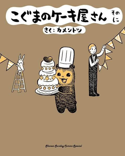 こぐまのケーキ屋さん そのに (2)