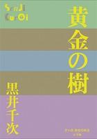 P+D BOOKS 黄金の樹