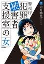 警視庁犯罪被害者支援室の女 (2)