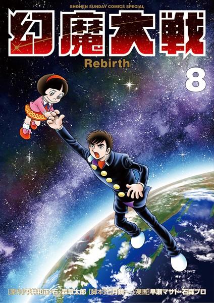 幻魔大戦 Rebirth (8)
