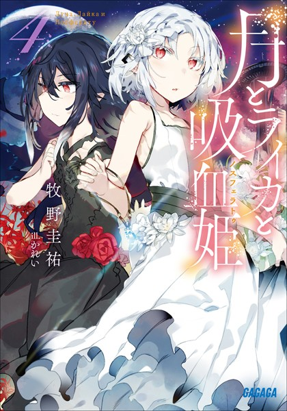 月とライカと吸血姫 (4) 【吸血鬼ヒロインコラボ記念!イラスト付き特別版】
