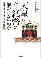天皇はなぜ紙幣に描かれないのか 〜教科書が教えてくれない日本史の謎30〜