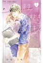 先生、ときどき制服でキス (3)