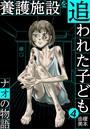 養護施設を追われた子ども〜ナオの物語〜 (4)