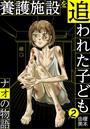 養護施設を追われた子ども〜ナオの物語〜 (2)