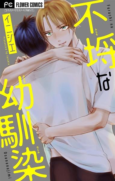 【恋愛 BL漫画】不埒な幼馴染(単話)
